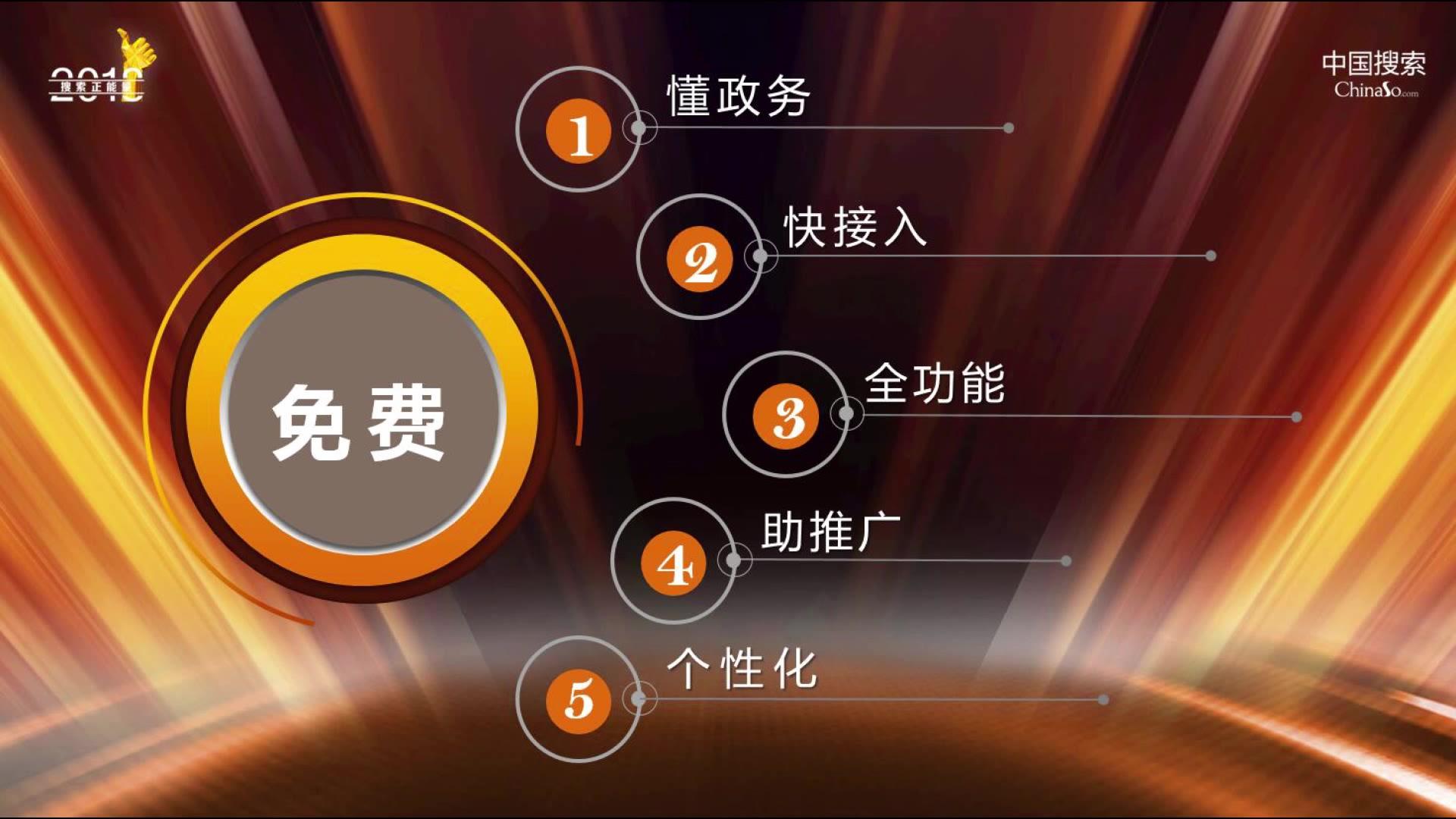 """中国搜索""""政务搜索服务平台""""来了!"""
