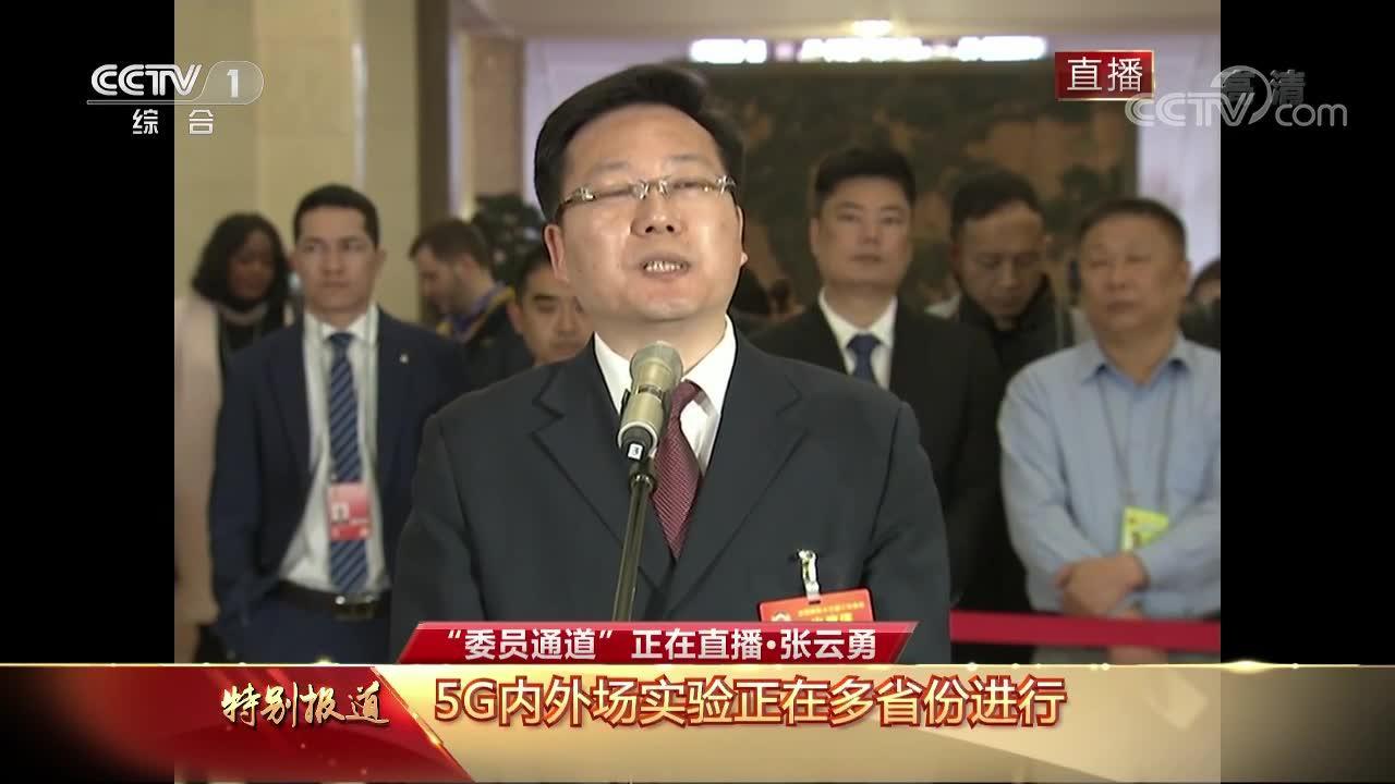 """""""委员通道"""" 中央广播电视总台央广记者向张云勇提问"""