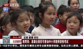 教育部:港澳台居民可参加中小学教师资格考试