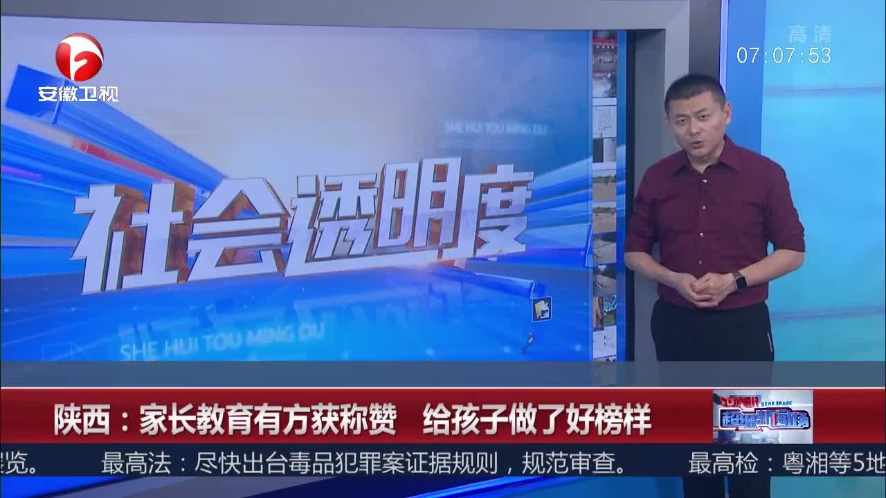 陕西:家长教育有方获称赞 给孩子做了好榜样