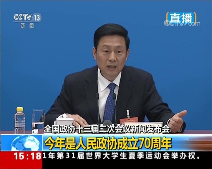[全国政协十三届二次会议新闻发布会]中国日报记者向郭卫民提问