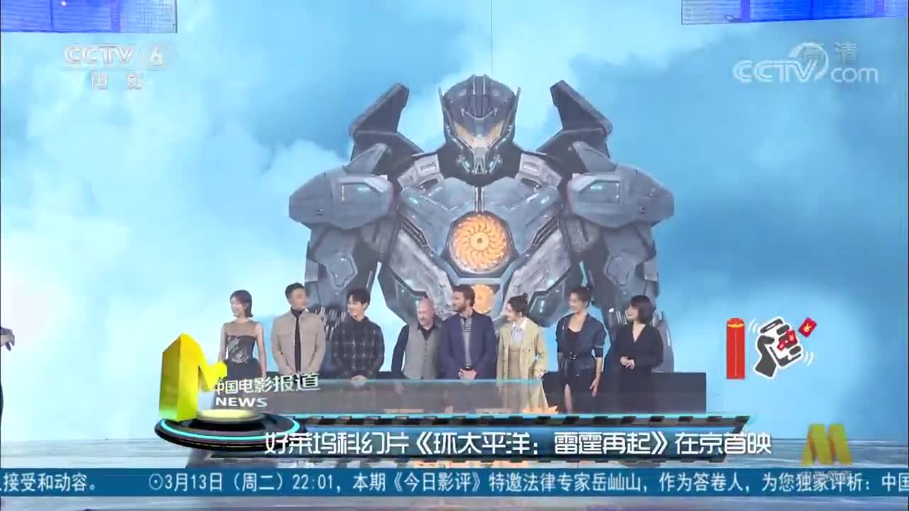 好莱坞科幻片《环太平洋:雷霆再起》在京首映