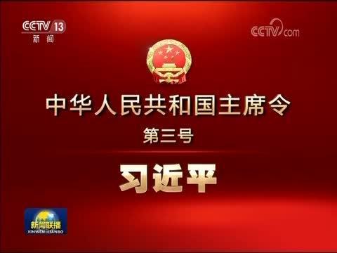 中华人民共和国主席令(第三号)
