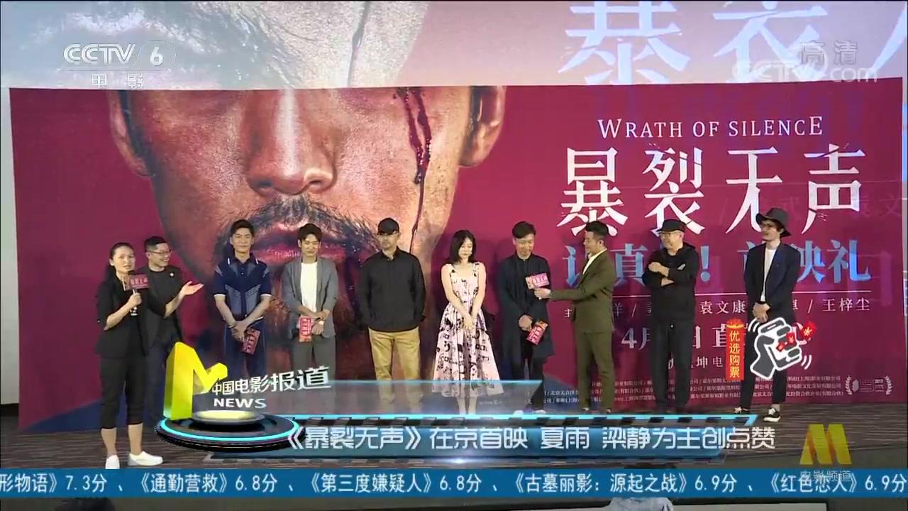 《暴裂无声》在京首映 夏雨 梁静为主创点赞