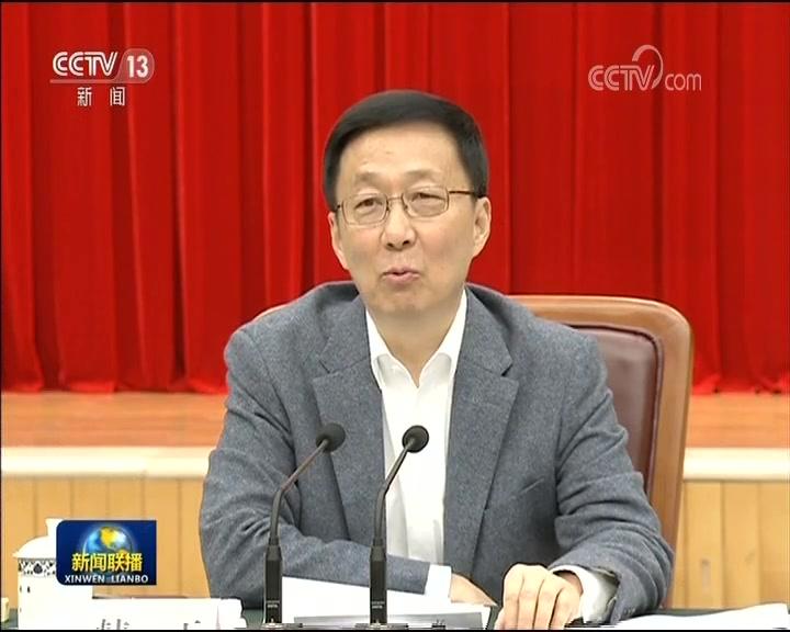 韩正在国家发展改革委调研
