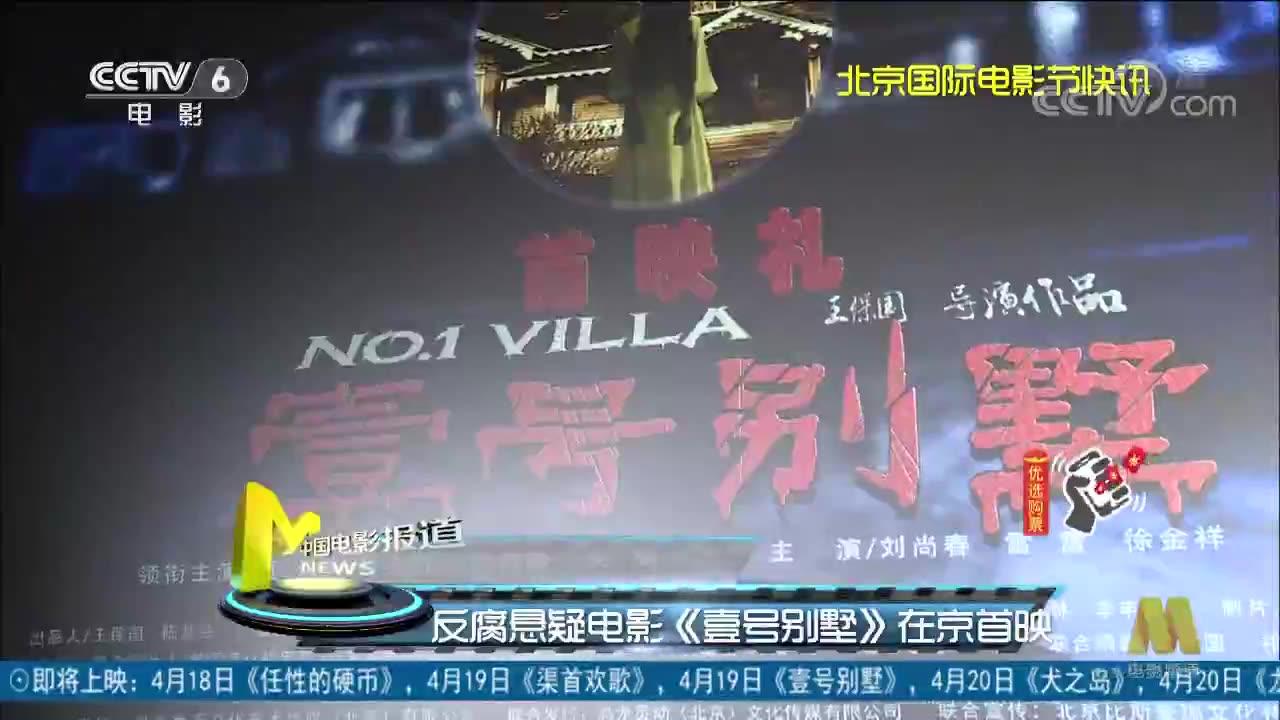 反腐悬疑电影《壹号别墅》在京首映