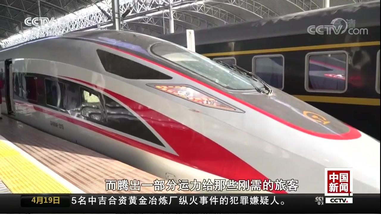 铁路实行同趟列车差异化定价 逐步试行一日一价