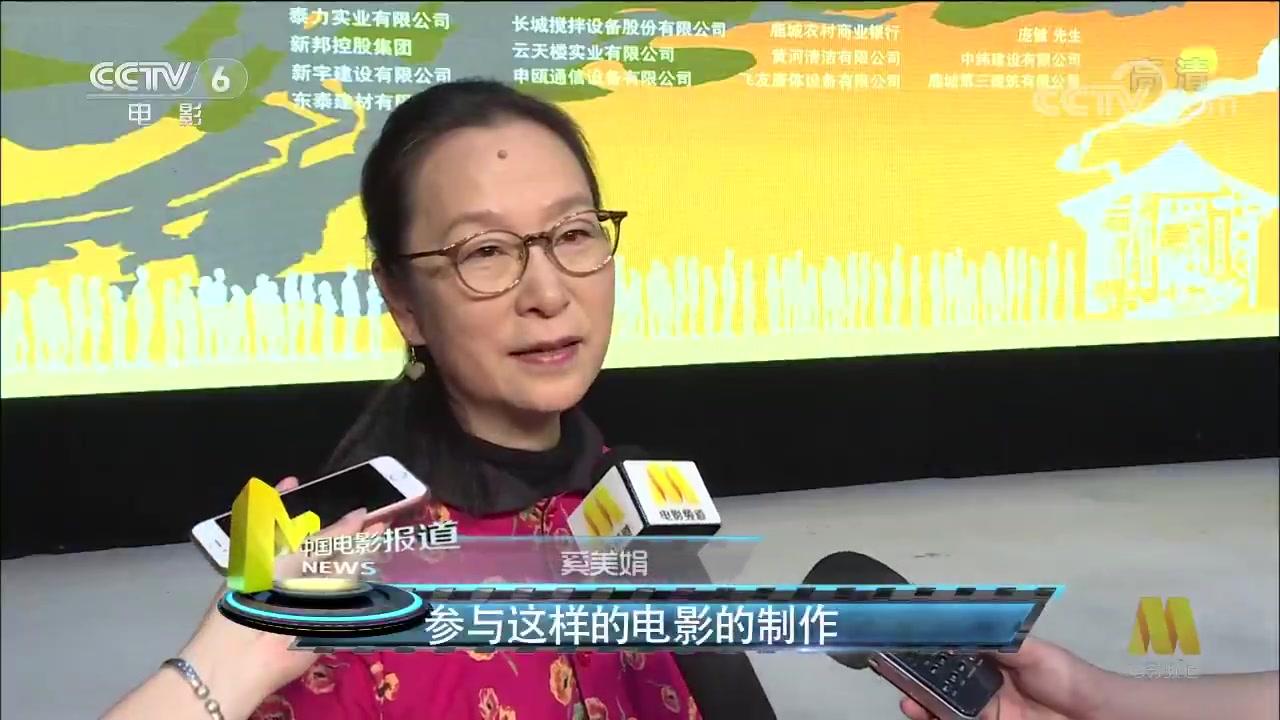 电影《红日亭》温州开机 奚美娟 高明用表演呼吁爱心