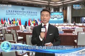 上海合作组织青岛峰会 大范围会谈即将举行