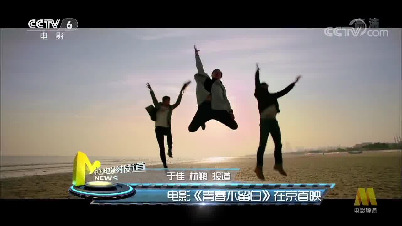 电影《青春不留白》在京首映