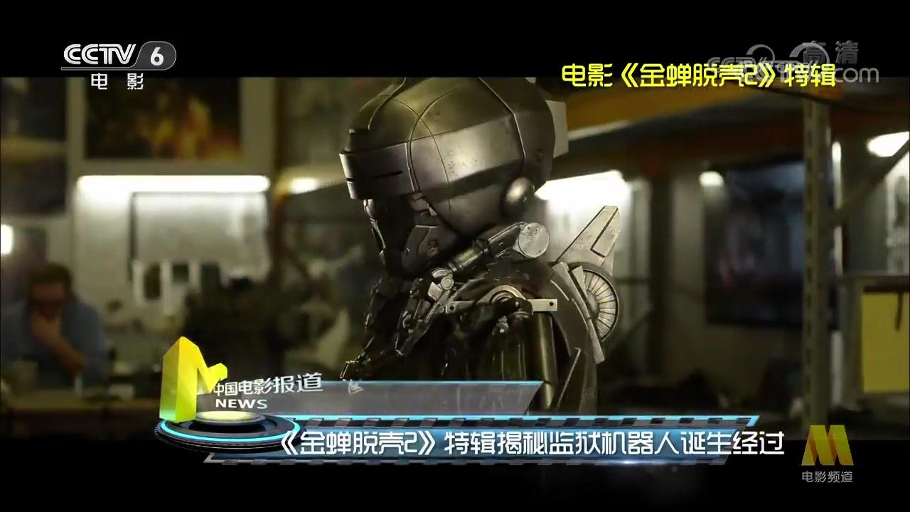 《金蝉脱壳2》特辑揭秘监狱机器人诞生经过