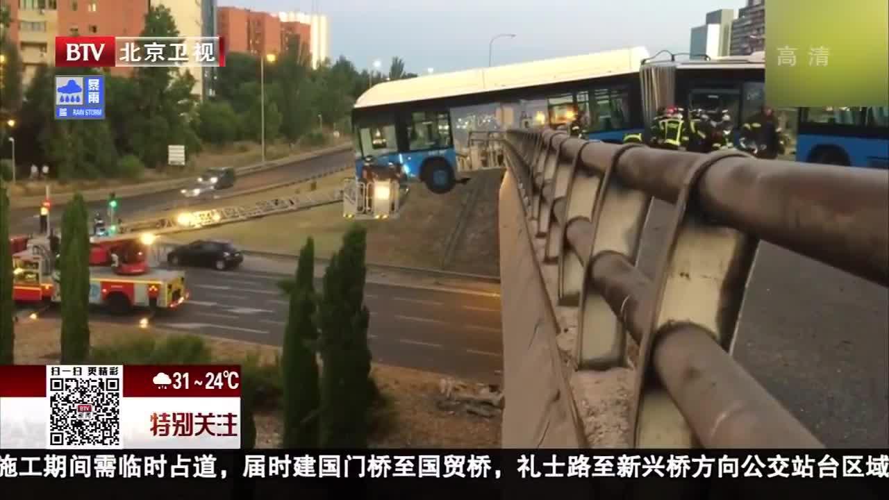 西班牙一大巴失控 半截车身冲出桥外