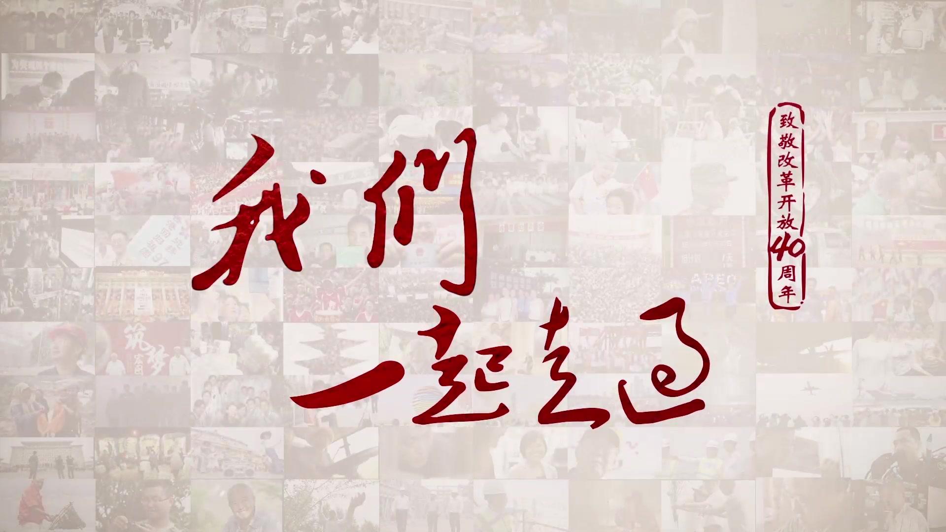 《我们一起走过——致敬改革开放40周年》第十一 十二集