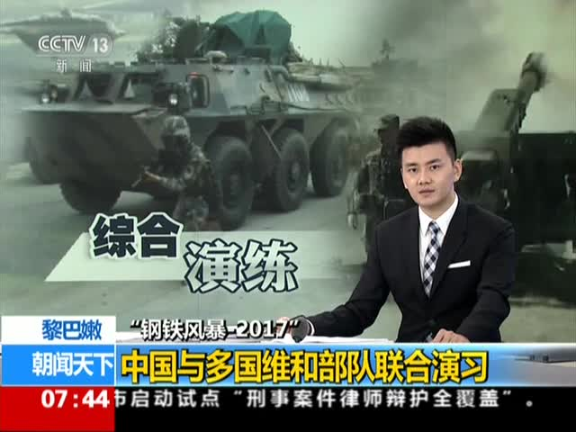 """黎巴嫩:""""钢铁风暴-2017""""——中国与多国维和部队联合演习"""