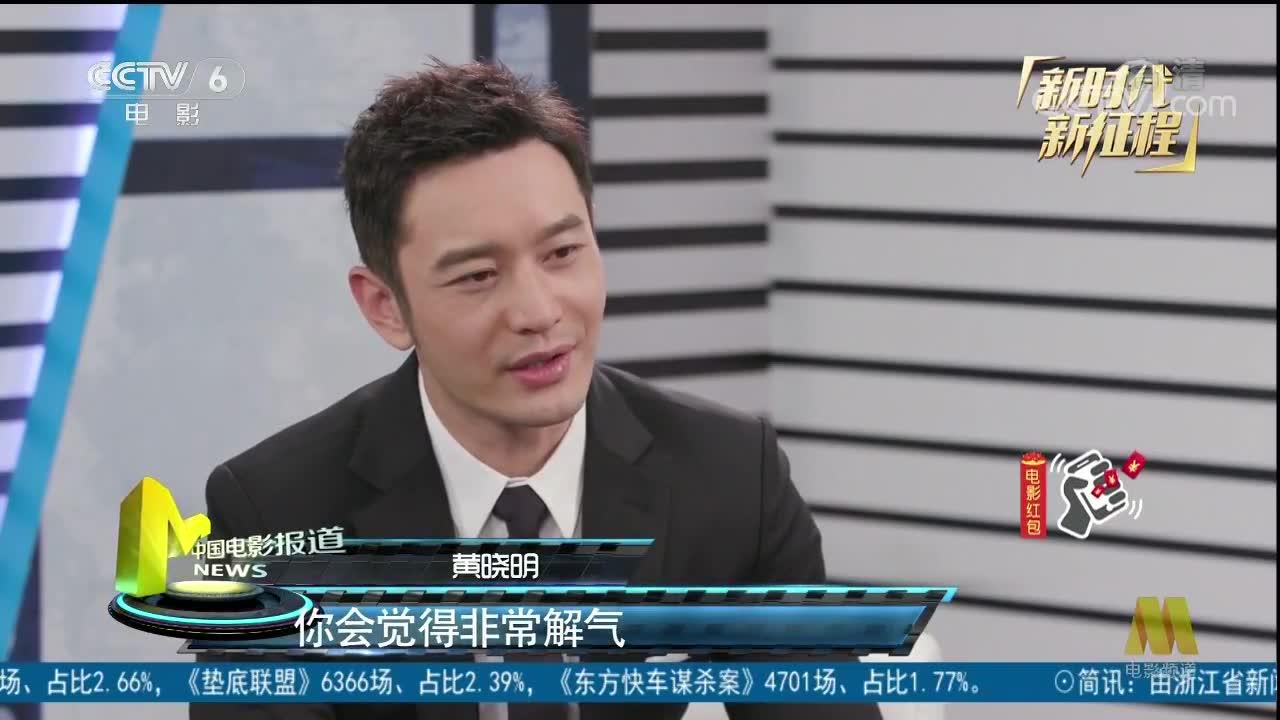 """""""中国电影新力量""""系列访谈 黄晓明:把戏演好 提升文化自信"""