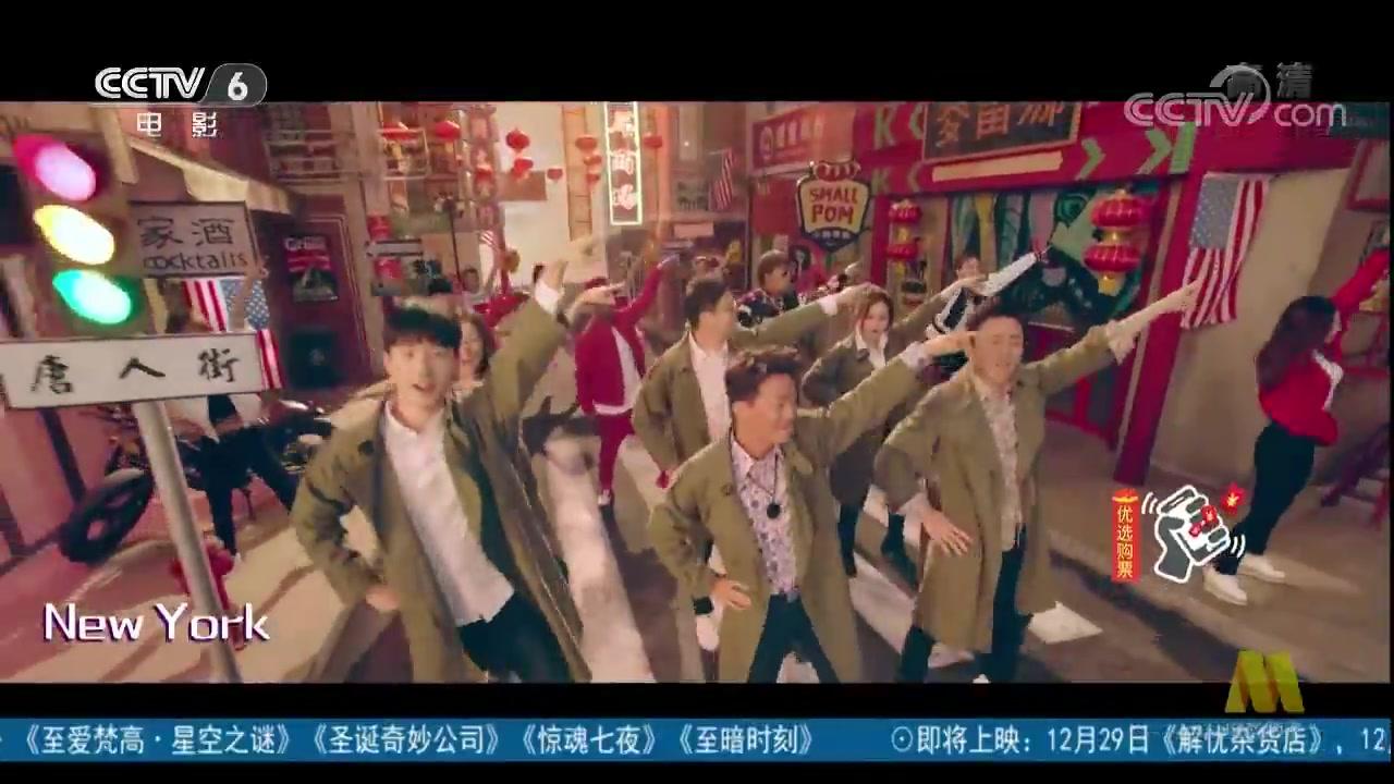 《唐人街探案2》发布主题曲《Happy扭腰》MV