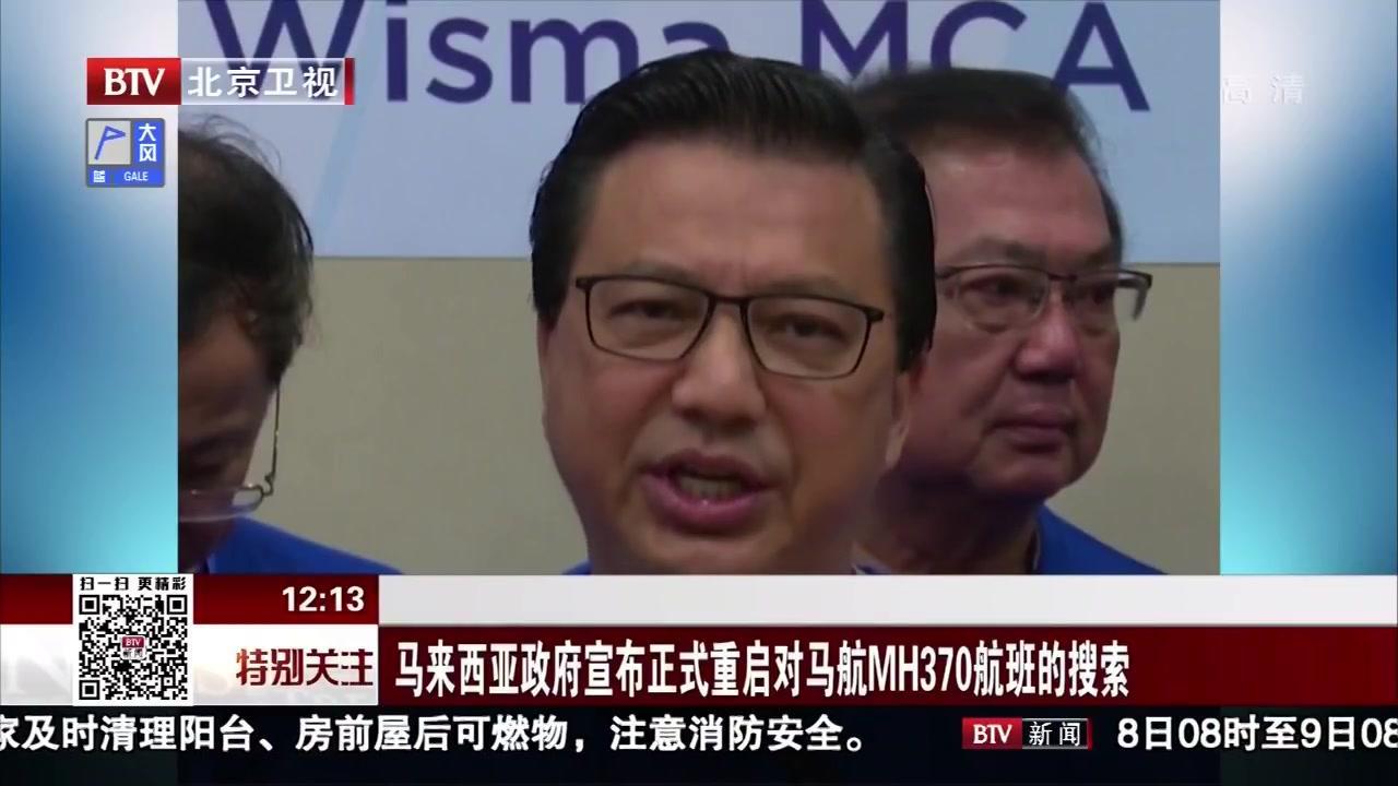 马来西亚政府宣布正式重启对马航MH370航班的搜索