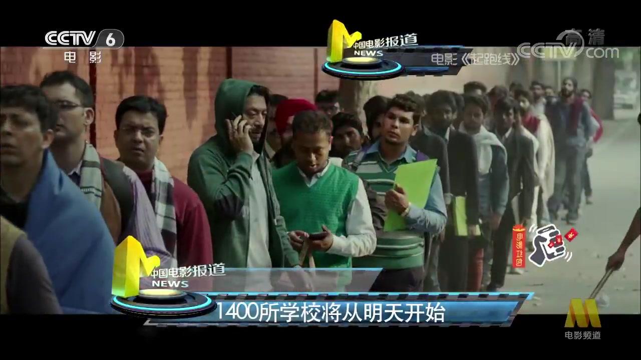 中国成为《起跑线》全球第一大票仓