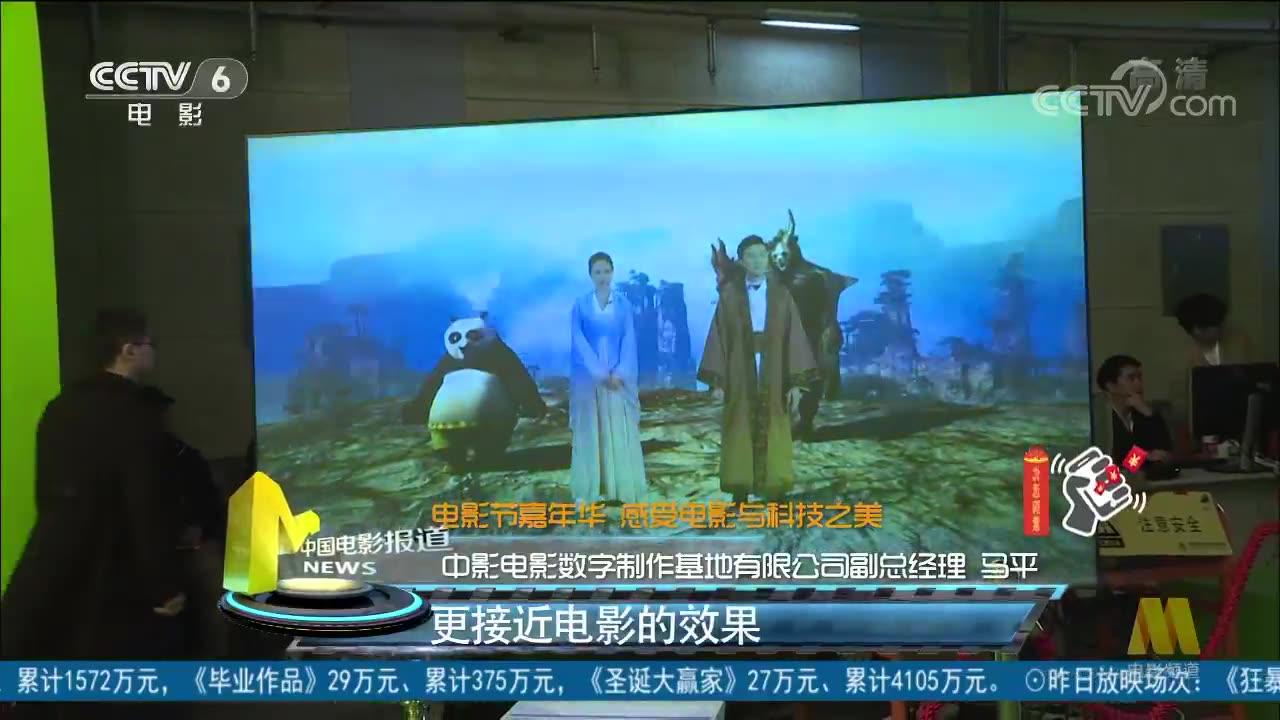 电影节嘉年华 感受电影与科技之美