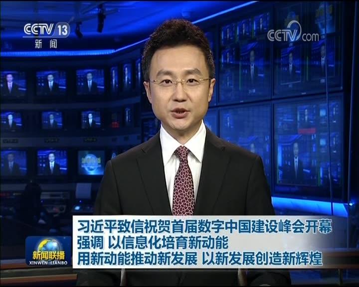 习近平致信祝贺首届数字中国建设峰会开幕