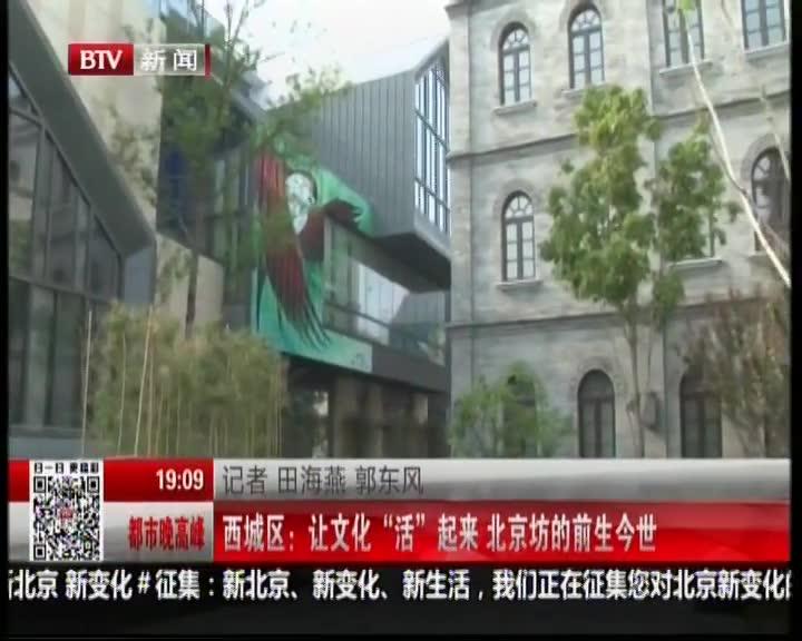 """西城区:让文化""""活""""起来 北京坊的前生今世"""