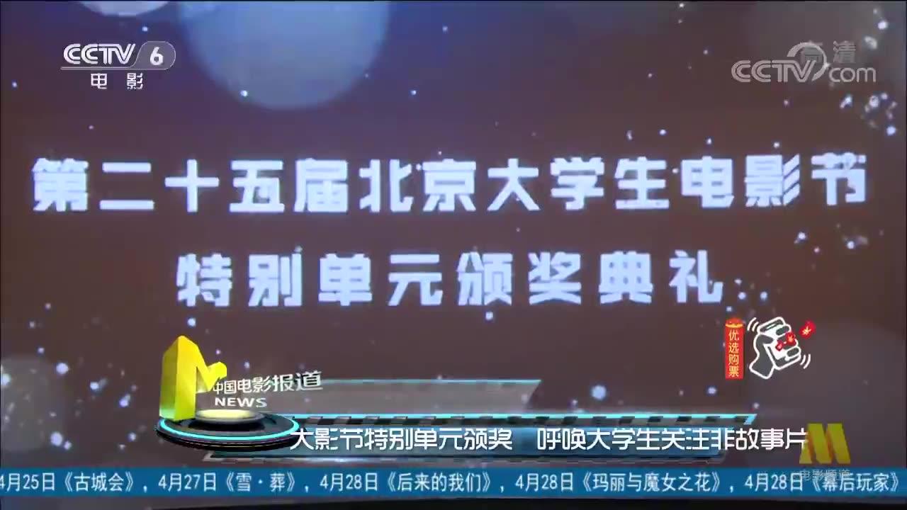 大影节特别单元颁奖 呼唤大学生关注非故事片