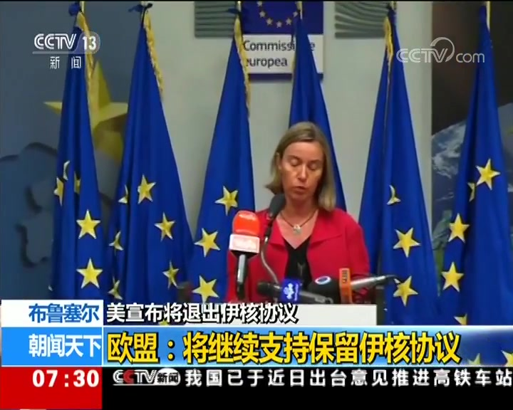美宣布将退出伊核协议 欧盟:将继续支持保留伊核协议