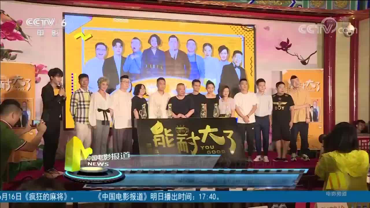 情景喜剧《能耐大了》在京启动 郭德纲退居幕后做监制