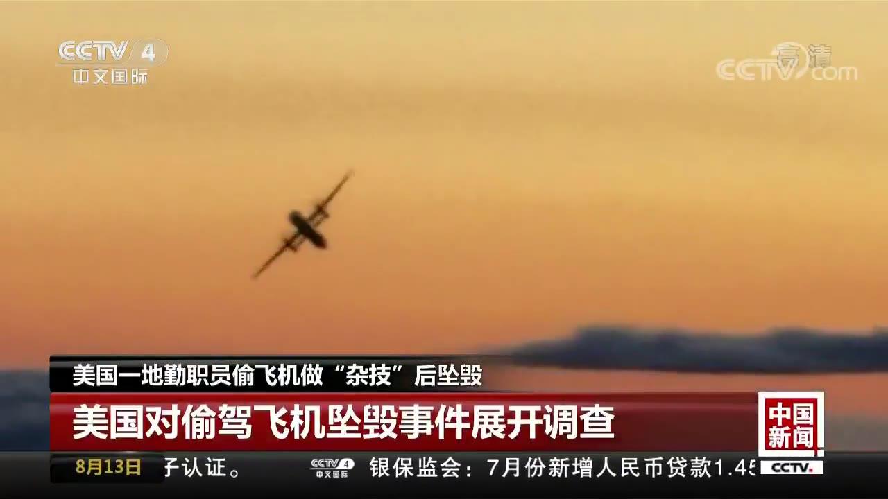 """美国一地勤职员偷飞机做""""杂技""""后坠毁"""